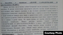 An excerpt from the experts' ruling in the Deyev case showing the flyer in question.
