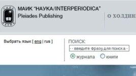 Сайт издательства МАИК «Наука/Интерпериодика» - фактического монополиста на рынке издания российских научных журналов