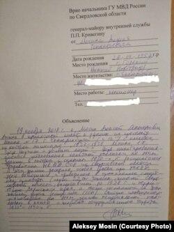 Объяснительная записка Алексея Мосина