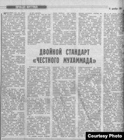 Скриншот страницы газеты «Правда Востока». Из архива М. Салиха.