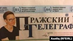 """""""Пражский телеграф"""" газетында Яхина китабын тәкъдим итү игъланы"""