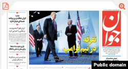 Iran-- Front page of Javan daily saying there is disagreement in the Trump team on Iran. May 16, 2019