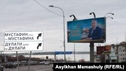 Билборд с предвыборной агитацией за Назарбаева. Алматы, 28 марта 2015 года.
