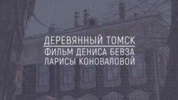 Хранители Сибири: Деревянный Томск
