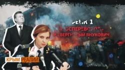 Поклонская – пропагандистское «оружие» Путина | Крым.Реалии ТВ (видео)