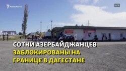 Сотни азербайджанцев второй месяц заблокированы в Дагестане