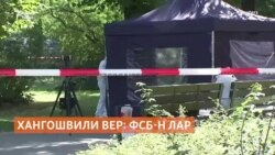 Хангошвили вер: ФСБ-н лар