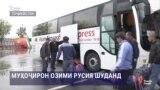 """Муҳоҷирон то Русия бо автобуси """"Assian express"""" сафар хоҳанд кард"""