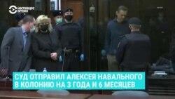 Оглашение приговора Алексею Навальному: как это было (видео)