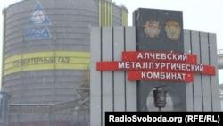 Алчевский металлургический комбинат в Луганской области (архивное фото)