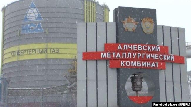Алчевський металургійний комбінат в Луганській області