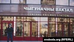 Надпіс на чыгуначным вакзале ў Менску