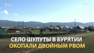 Село в Бурятии окопали рвом