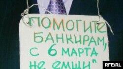 Надпись на картонном макете руководителя БТА банка, с которым пришли на акцию протеста журналисты газеты «Республика». Алматы, 8 сентября 2009 года.