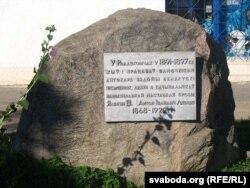 Памятны знак у Радашкавічах
