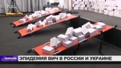100 тысяч ВИЧ-инфицированных в России за год