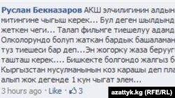 Скриншот личной страницы Руслана Бекназарова в Facebook.