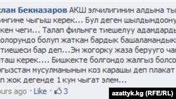 Руслан Бекназаровдун атынан Фейсбукка жарыяланган пикир.