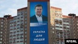 Агітаційний плакат із зображенням четвертого президента України Віктора Януковича восени 2010 року