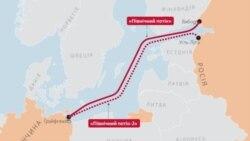 5 фактів, які треба знати про «Північний потік-2» – відео