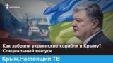 Как забрали украинские корабли в Крыму? Cпециальный выпуск   Крым.Настоящий (видео)