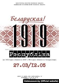 Бел-чырвона-белая афіша выставы падкрэсьлівае: рэспубліка была Беларуская!