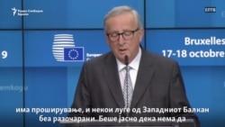 ЕУ не го одржа ветувањето