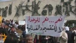 تظاهرة ساحة التحرير ببغداد