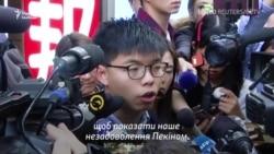 Лідер протестів у Гонконгу: «Я все ще закликаю людей голосувати, щоб показати наше незадоволення Пекіном» – відео