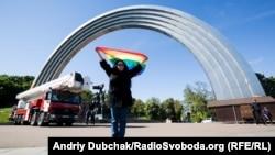 Акция ЛГБТ в Киеве, 17 мая 2017 года