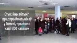 У Маскве павесілі шыльду «Тупых беларусаў не абслугоўваем», — стыхійны мітынг прадпрымальнікаў у Гомелі