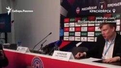 Футбольный клуб исполнил мечту сибирского болельщика