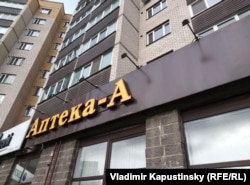 Псков, аптека в многоквартирном доме