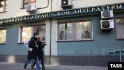 Мәскеудегі Украина әдебиеттері кітапханасы
