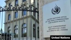 Pamje e selisë së Kombeve të Bashkuara në Gjenvë