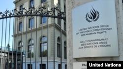 Pamje e selisë së Kombeve të Bashkuara në Gjenevë