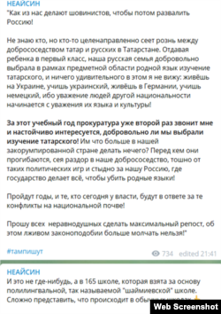 """Нейасин"" Telegram каналы скрины"