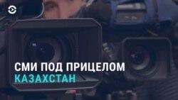 Азия: власти Казахстана вводят новые правила аккредитации журналистов