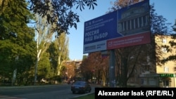 A billboard urges voters to take part in the Russian parliamentary elections on the streets of Donetsk.