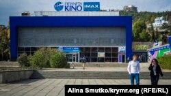 Кинотеатр «СатурнIMAX» в Ялте