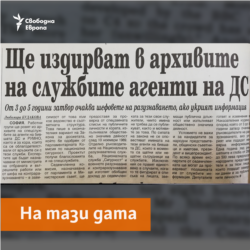 Demokratzia Newspaper, 24 February 2001
