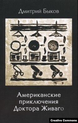 Книга Дмитрия быкова, 2015