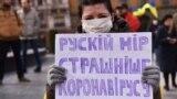Під час акції «Ні Мінській зраді!». Львів, 14 березня 2020 року