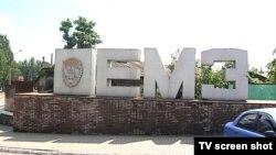 Єнакіївський металургійний завод