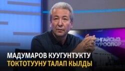 """Кыргызстан   Жаңылыктар (17.03.2021) """"Бүгүн Азаттыкта"""""""