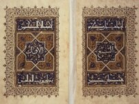 The Sultan Baybars Koran (courtesy photo)