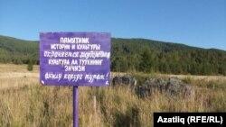 Алтайские археологи вынуждены соревноваться со строителями бензоколонок