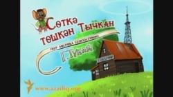 """Сөткә төшкән тычкан"" мультфильмы"