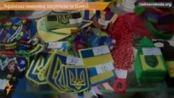 Українська символіка на одязі: патріотизм чи бізнес?