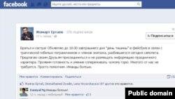 Ұшақ апатынан 27 адамның қаза болуына байланысты Фейсбук қолданушылары жазбасының скирн-шоты. 26 желтоқсан 2012 ж.